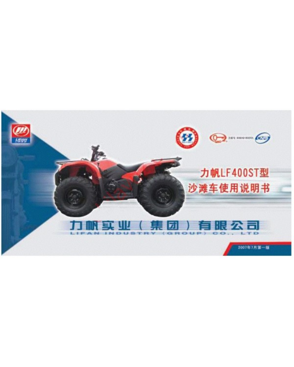 Electronic service manual for ATV lifan SG400ST, LF400ST 2008-2011