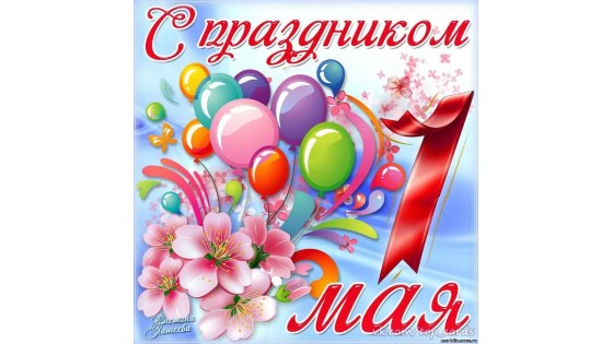 Congratulations to everyone on the holiday of May 1