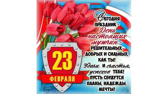 Happy defender of the Fatherland day February 23